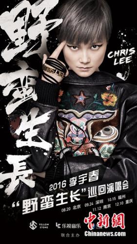 李宇春2016横蛮成长巡回演唱会海报。