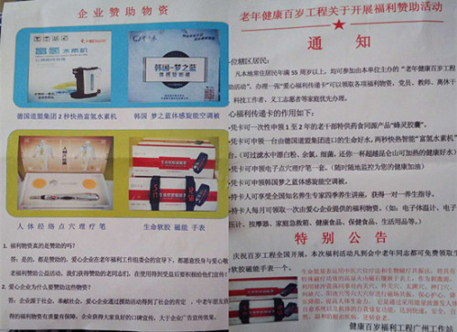保健品推销员发出的宣传单。