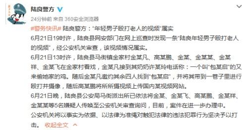 云南省陆良县公安局官方微博截图。