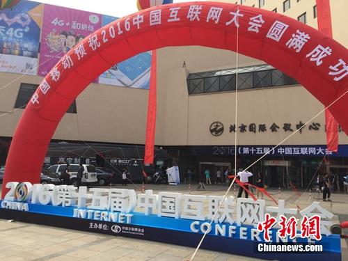 21日至23日,2016中国互联网大会在北京举行。 吴涛 摄