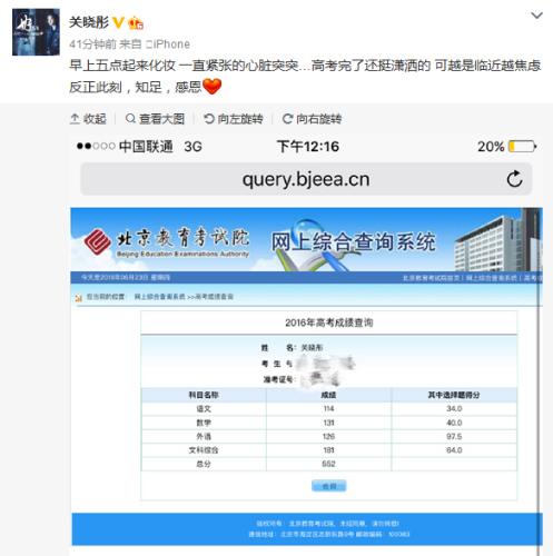 关晓彤微博截图。