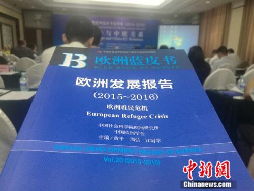 《欧洲蓝皮书:欧洲发展报告(2015~2016)》24日在北京发布。 张尼 摄