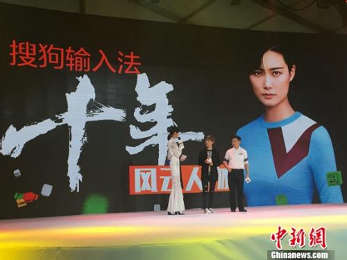 李宇春出席搜狗输入法十周年生日庆典。记者 刘湃 摄