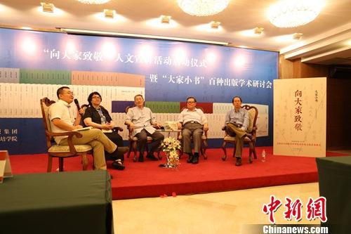 研讨会现场嘉宾对谈。北京出版集团供图。