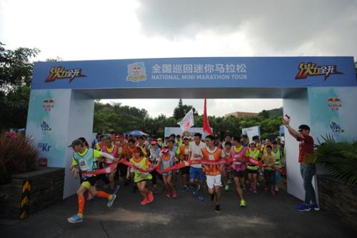 选手在出发点起跑。活动主办方供图。