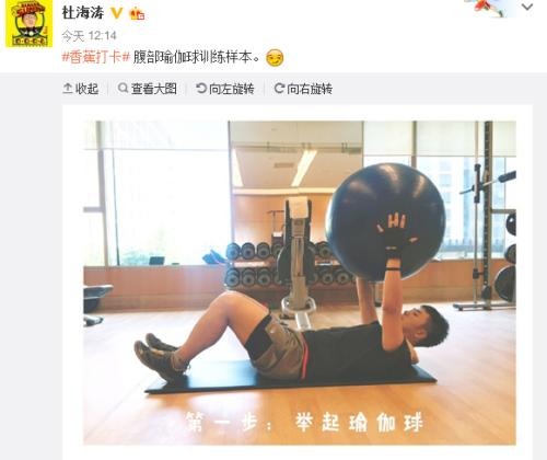 杜海涛微博截图。