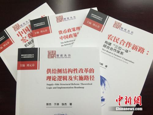 6月29日,《供给侧结构性改革的理论逻辑及实施路径》等四本新书发布会在北京举行。 邱宇 摄