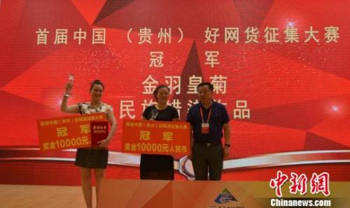 图为首届中国(贵州)好网货征集大赛颁奖典礼现场。 潘希来 摄