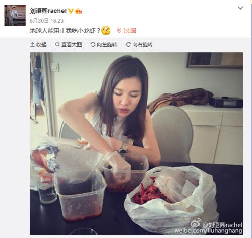 刘语熙微博截图。