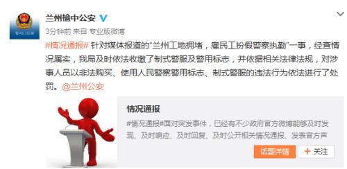 甘肃省兰州市榆中县公安局民间微博截图。