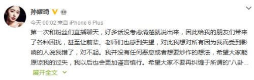 孙耀琦微博截图。