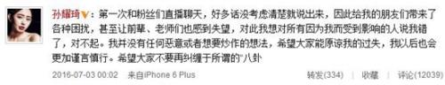 资料图:孙耀琦致歉。(孙耀琦微博截图)