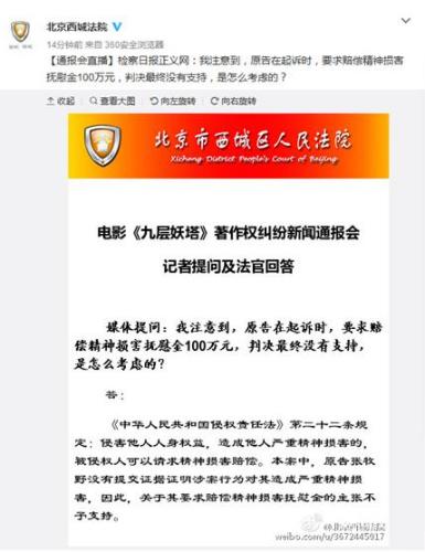 资料图:《九层妖塔》著作权纠纷案宣判。(北京市西城区人民法院官方微博截图)