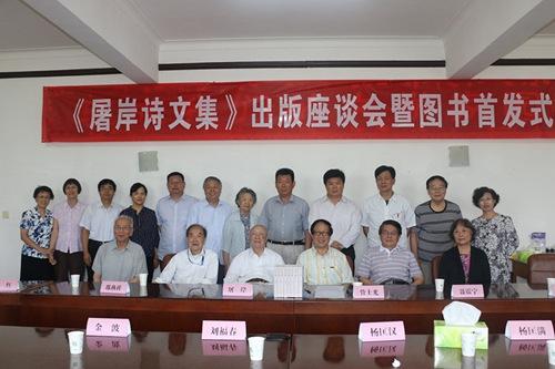 6月底,《屠岸诗文集》出版座谈会在北京举行。会后,屠岸(前排左三)与众嘉宾合影。人民文学出版社供图。