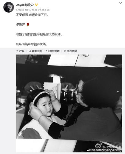 郑欣宜微博截图。