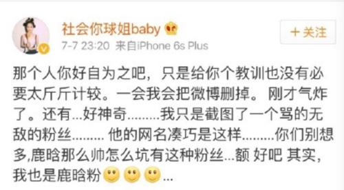 赵本山女儿妞妞(小名)回应网友刺耳言论 来源:社会你球姐baby(妞妞)微博截图