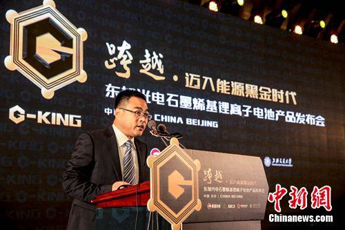 东旭光电投资负责人、上海碳源汇谷新材料科技有限公司董事长王忠辉致辞