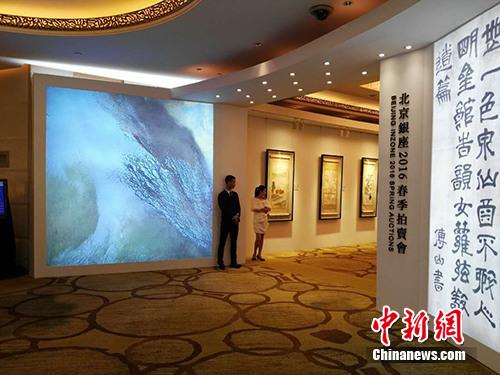 9日,北京银座2016春季拍卖会在京举槌。图为拍卖现场。宋宇晟 摄
