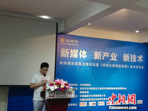 """10日,以""""新媒體、新技術、新產業""""為主題的媒體融合高層發展論壇暨《移動互聯網新思維》新書發布會在北京舉行。圖為融媒體網CEO王一鳴致辭。 張尼 攝"""
