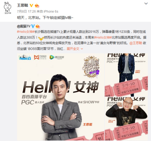 Sicong 500 million venture to deny the father: one is five million, 10 million