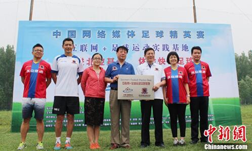 """出席活动领导在""""互联网+足球运动实践基地""""牌匾前合影。"""