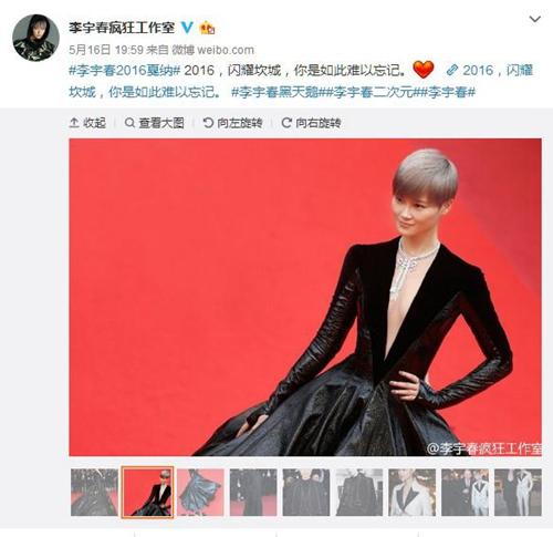 资料图:李宇春一头银发现身戛纳电影节红毯。(李宇春工作室微博截图)