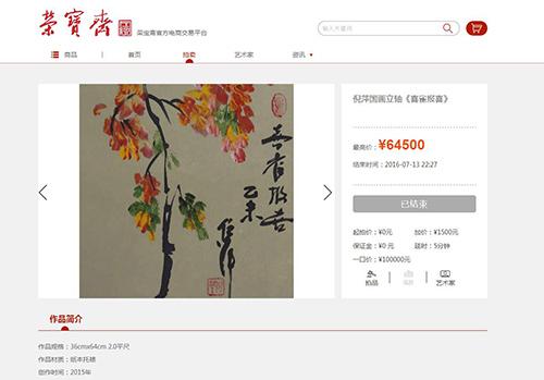 荣宝斋官方电商交易平台截图。