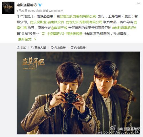 电影《盗墓笔记》官方微博截图。