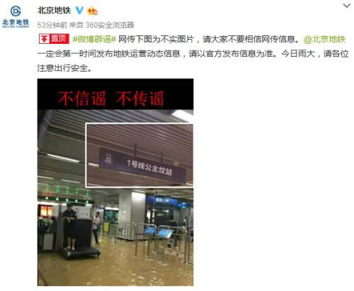 北京地铁公司官方微博截图。