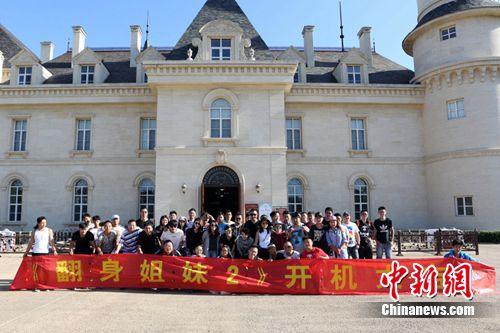 由蒋梦婕、弦子等人主演的《翻身姐妹2》也在北京张裕爱斐堡国际酒庄开机拍摄。