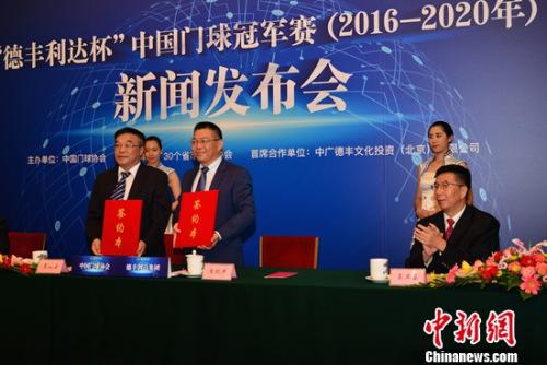 中国门球协会与德丰利达集团签署合作协议。