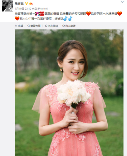 陈乔恩微博截图。