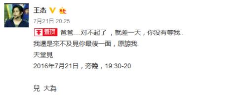 王杰微博截图。