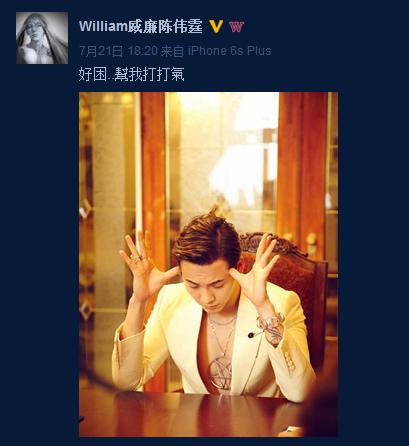陈伟霆微博截图。
