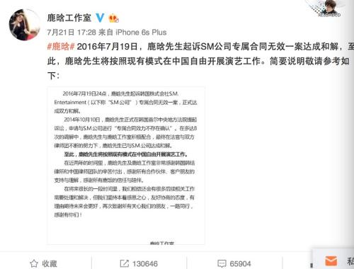 鹿晗工作室发出声明,宣布两位艺人与韩国最大娱乐公司S.M.Entertainment的合约纠纷告一段落 来源:鹿晗工作室微博截图。