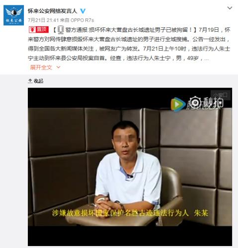 河北省张家口市怀来县公安局官方微博