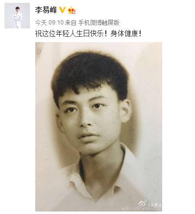 李易峰微博截图。