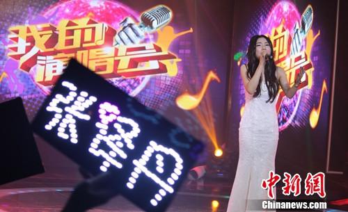 张译丹在现场演唱