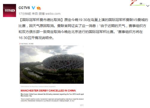 地方电视台体育频道民间微博截图。