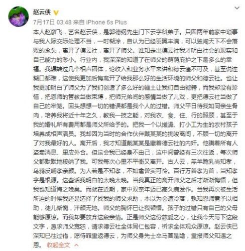 资料图:赵云侠凌晨发文感谢师父。(赵云侠微博截图)