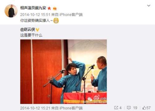 资料图:戴九安与赵云侠以前在微博互动。(戴九安微博截图)