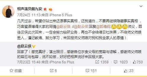 资料图:戴九安要求赵云侠还原真相。(戴九安微博截图)