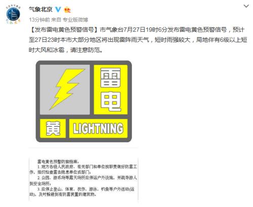 北京市气象局官方微博截图。