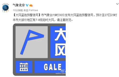 北京市气象局官方微博