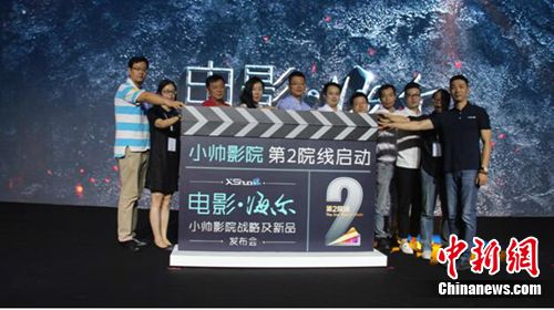 小帅影院CEO马文俊及现场嘉宾共同启动第2院线