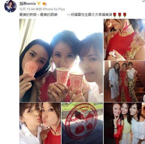 资料图:刘涛、舒淇与林心如合影。(刘涛微博截图)