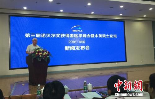 诺贝尔奖获得者医学峰会组委会主任赵平发表讲话。 种卿 摄