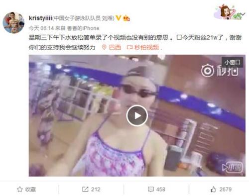 刘湘微博截图
