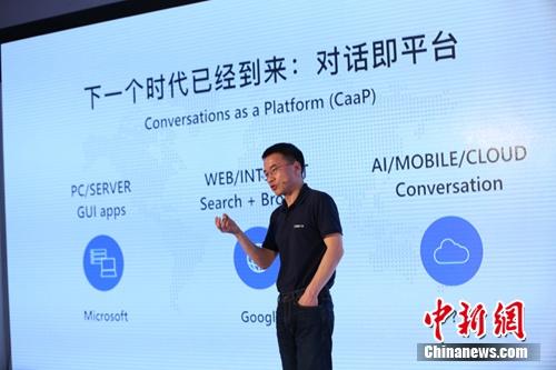 微软全球执行副总裁 陆奇。