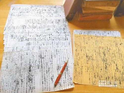 """《爱憎表》手稿 图片来源:台湾""""中国时报"""""""
